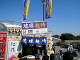 琉球麺侍 ブース