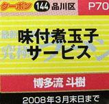 博多らぁめん 斗樹 荏原町店 クーポン券