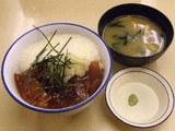 山かけ漬け鮪丼 490円