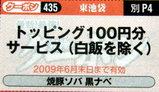 焼豚ソバ 黒ナベ クーポン券