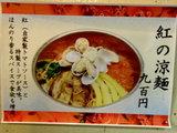 紅の涼麺 告知