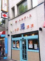 スープカレー屋 鴻 オオドリー 店舗