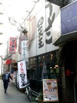 ラーメン 四天王 東池袋店 店舗