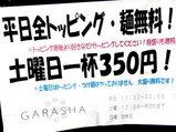 平日全トッピング・麺無料!