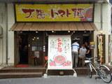 太陽のトマト麺 大塚 店舗