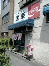 中華・洋食 宝楽 店舗