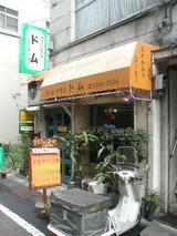 カフェ・テラス ドム 店舗