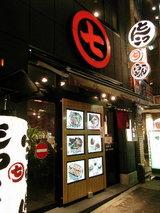 七志とんこつ編 道玄坂店 店舗