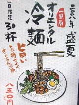 オリエンタル冷麺 告知