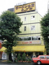 ラーメンの店 ホープ軒