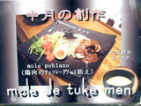 Mole de tuke men の告知