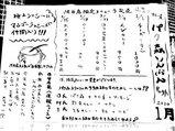 パク森 渋谷店 1月の週替わりメニュー