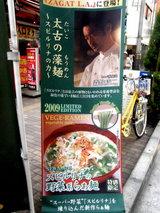 スピルリナの野菜系らぁ麺 告知