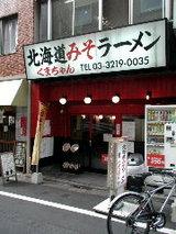 北海道ラーメン くまちゃん 店舗