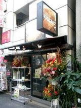 元祖とろカツカレーの店 渋谷3丁目店 店舗