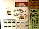 つけ麺 RAMPoW@多賀野 券売機