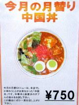 中国丼の告知