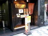 濃厚魚介系らーめんの店 瞠 池袋本店 店舗