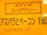 アスパラとベーコン(ハバネロソース) 貼紙