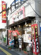 ラーメンガキ大将 河田町店 店舗