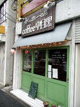 coffee中目黒