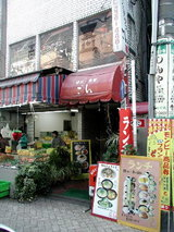 食事・喫茶ごん 店舗
