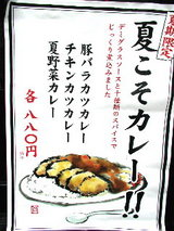 貼り紙「『夏季限定』夏こそカレー!!」