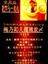 梅乃和え麺雑炊〆の告知