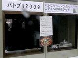バトプリ2009 ブース