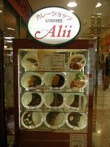 Alii 店舗