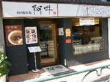 四川担担麺 阿吽 店舗