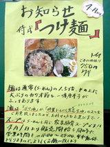 つけ麺が始まるという貼り紙