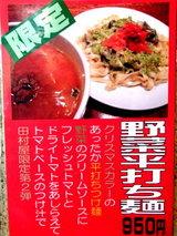 野菜平打ち麺 告知