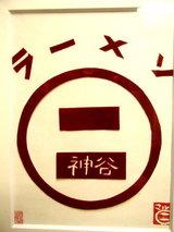 ラーメン○二郎 ロゴ