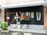 麺場 花火 店舗