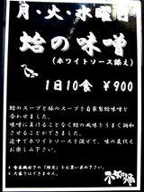 蛤の味噌( ホワイトソース添え) 告知