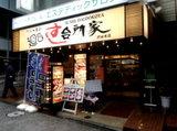 台所家 渋谷本店 店舗