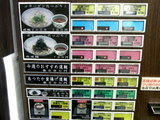 つけ汁道麺&酒蔵ダイニング 北一倶楽部 券売機
