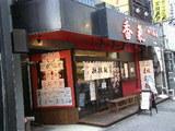 四川麺条 香氣 新宿店 店舗