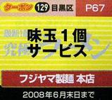 フジヤマ製麺 中目黒 クーポン券