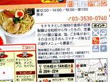 麺屋 龍神 ぴあラ本 紹介
