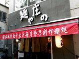麺や庄の 店舗