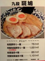 九段 斑鳩 東武百貨店 メニュー