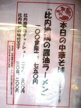 比内地鶏の醤油ラーメン 告知
