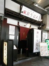 東京うどん 店舗