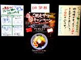 韓国ジャージャー麺の告知