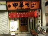 中華そば つし馬 店舗