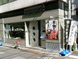 十勝ダイニング 帯広本格豚丼 豚っく 店舗