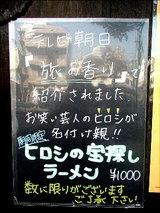 「ヒロシの宝探しラーメン」の貼り紙