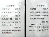 中華そば おかべ メニュー